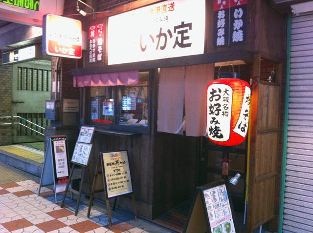 恵美須町のいか焼「いか定」、営業は今日まで
