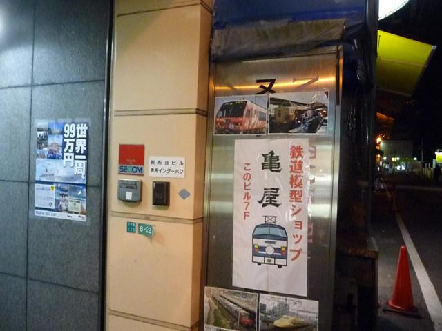 鉄道模型専門店「亀屋」がオープン、四条畷から店舗移転