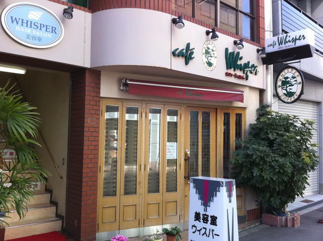 日本橋4丁目のカフェ「ウイスパー」は事実上の閉店