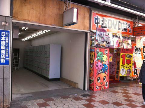 日本橋5丁目・旧サウンドパック跡はコインロッカーに