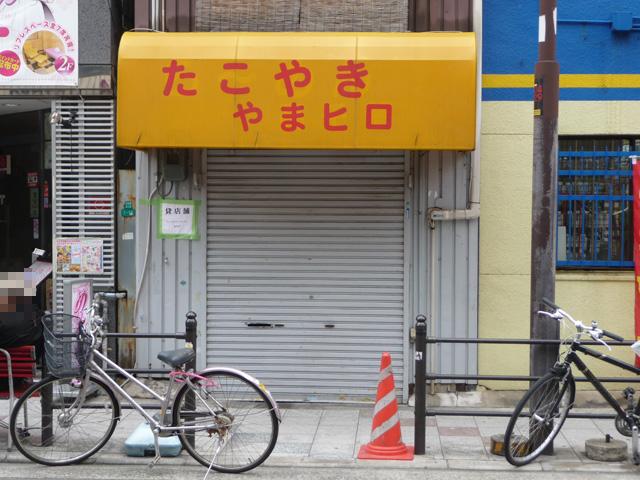 日本橋5丁目のたこ焼「やまヒロ」は閉店