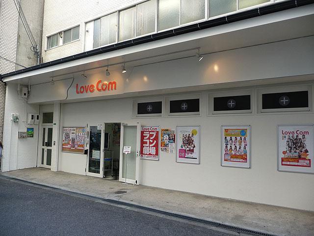 旧「日本橋Platz」、「LoveCom Theater」として名実ともに一新