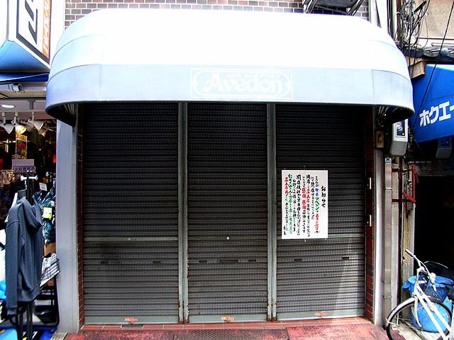 オタロードの喫茶店「アベドン」が5月末で閉店