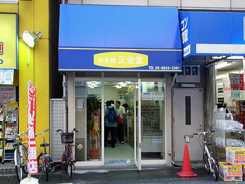 正金堂、日本橋4丁目からオタロードに移転