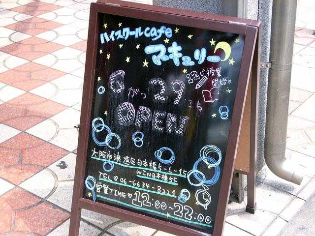 日本橋5丁目にハイスクールカフェ「マーキュリー」が29日オープン