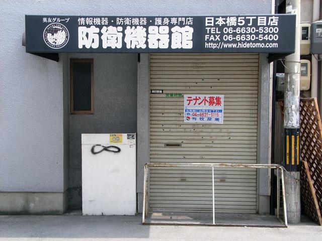 防衛機器館、日本橋5丁目店を閉店