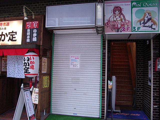 日本橋5丁目の「英会話喫茶 チャクラ」は結局閉店