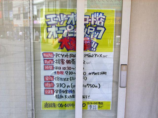 オタロードの旧「PLUS」跡に「エーツー」が27日オープン