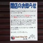 日本橋5丁目の「Bomb★Bang Cafe」が閉店