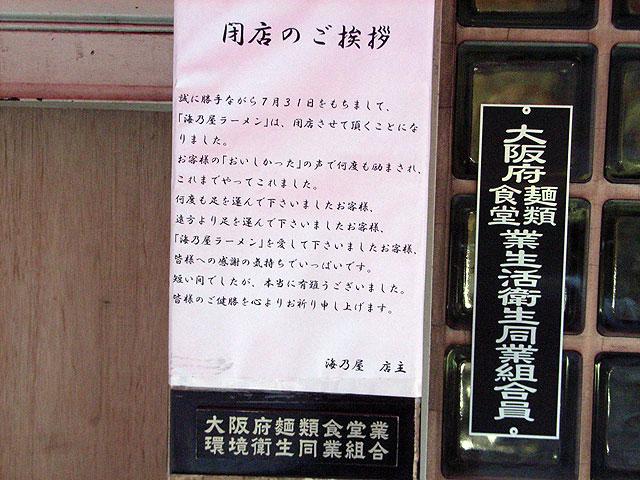 鹿児島ラーメンの「海乃屋」、7月末で閉店