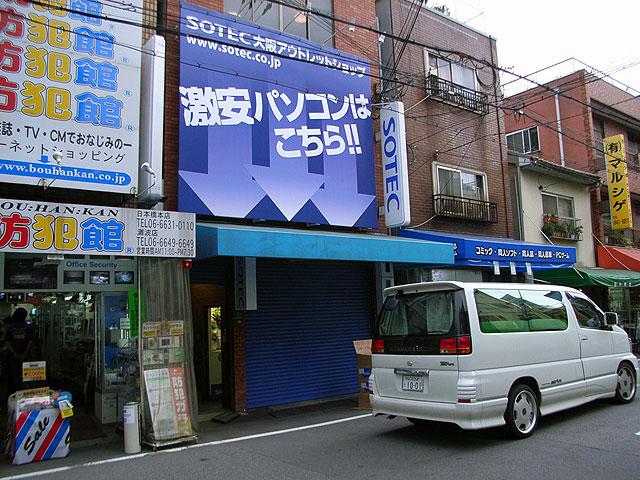 ソーテック、直営アウトレット店を日本橋に8/4オープン