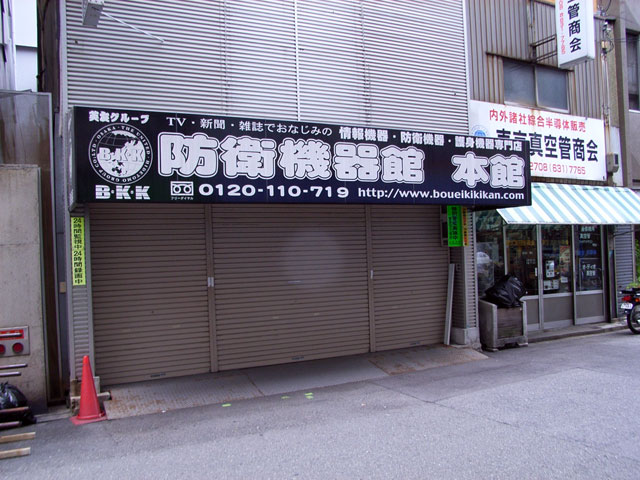防衛機器館、7月末で閉店