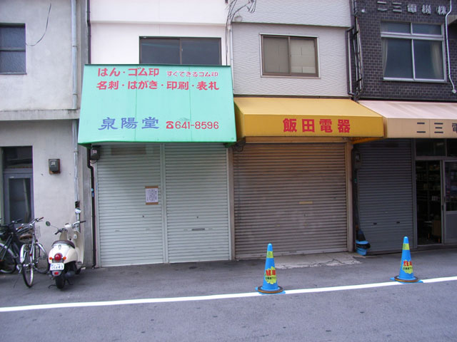 泉陽堂、7月末で閉店