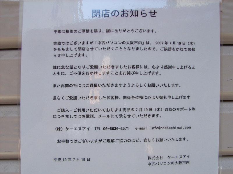 中古パソコンの大阪市内、7/19で閉店