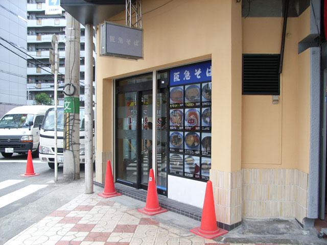阪急そば、日本橋5丁目にオープン予定
