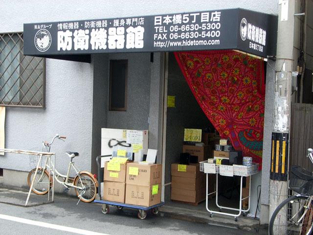 大阪Dサービス、日本橋5丁目の「防衛機器館」跡に出店