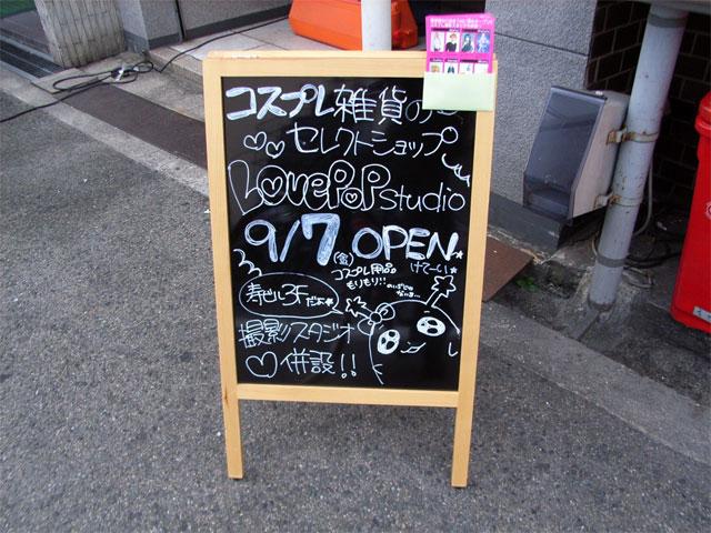 コスプレショップ「LovepopStudio」が9/7オープン