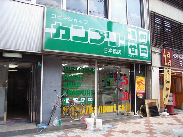 日本橋5丁目にコピーショップ「カンプリ」が10日オープン