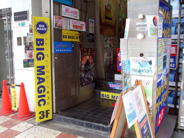 トレカ専門店「DEN」が店名変更?
