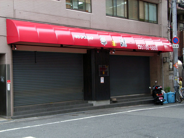 日本橋4丁目に中華ダイニングの「華龍」が出店予定