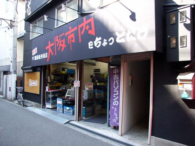 中古パソコンの大阪市内、復活?