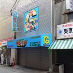 日本橋4丁目におもちゃ店「ガキレンジャー」がオープン予定