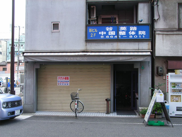 オタロードの「山本店舗研究所」が閉店