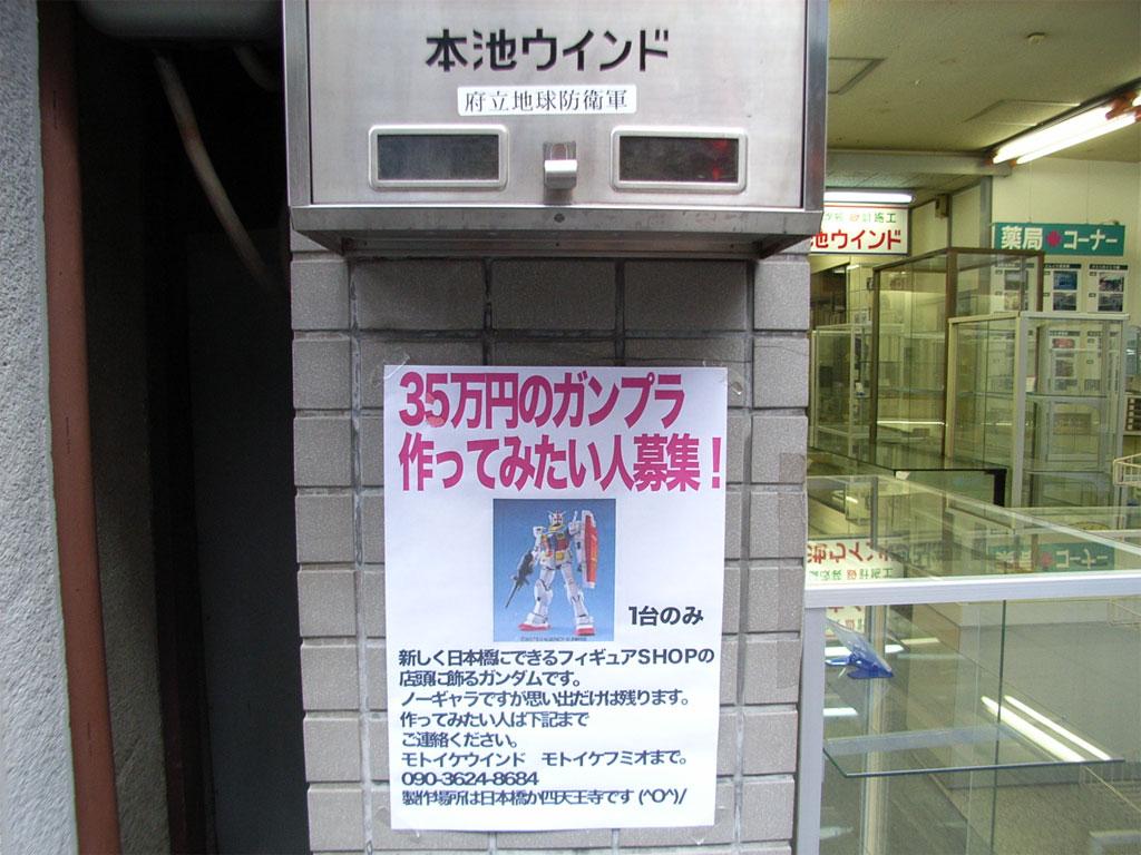 日本橋の新しいフィギュア店の正体は「府立地球防衛軍」?