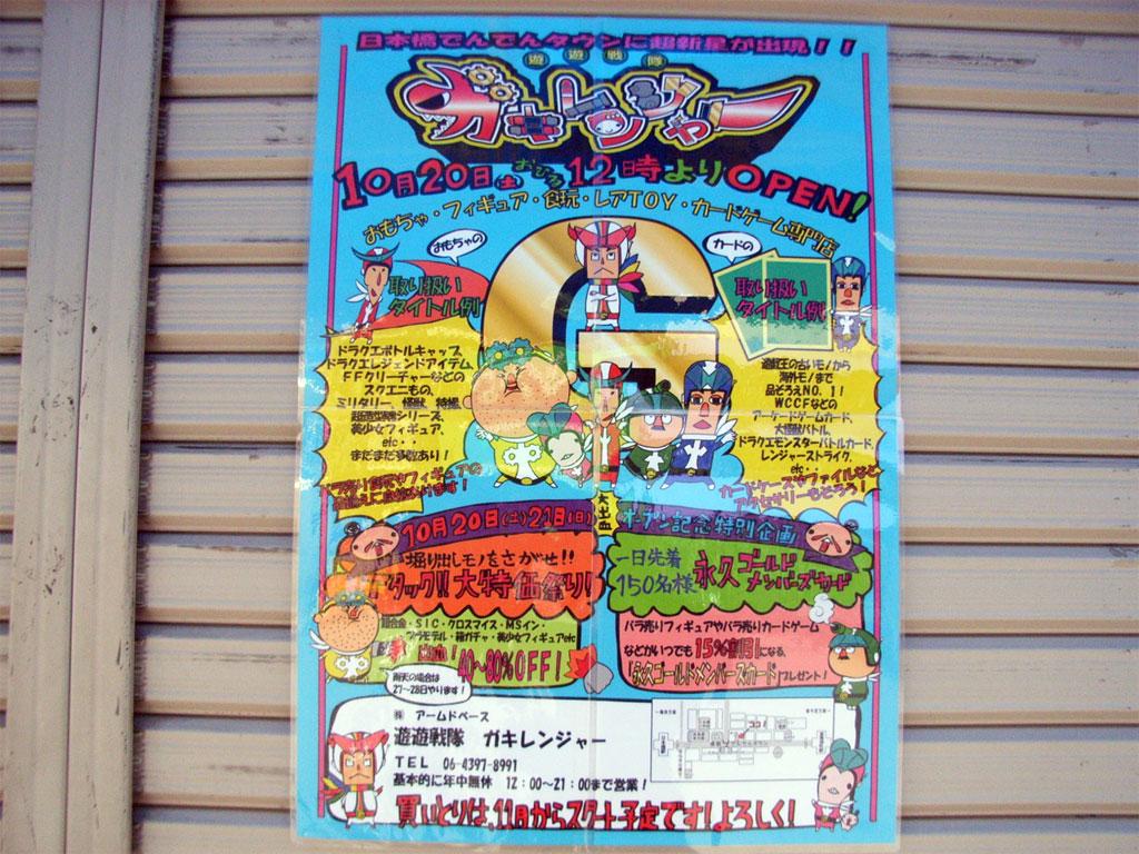 フィギュア店「遊遊戦隊ガキレンジャー」が10/27オープン