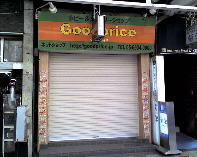 日本橋3丁目「グッドプライス」跡は宝くじ売場に