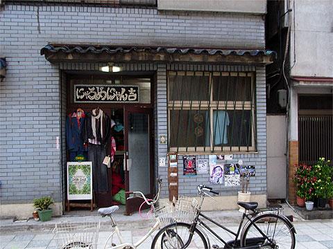 日本橋4丁目に古着屋「にゃろめにゃん吉」がオープン