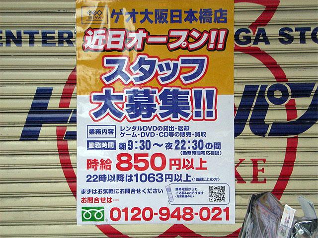 「トップジャパン」跡には「ゲオ」が近日オープン