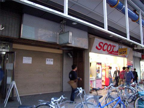 ゲームセンターSCOT、店舗を縮小か
