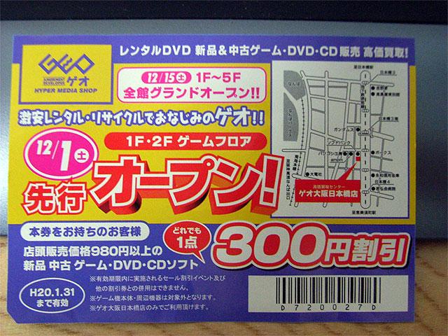 ゲオ、大阪日本橋店を12/1オープン