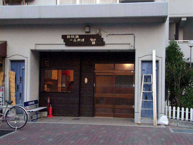 日本橋住宅4号館に鉄板鍋「智」がオープン