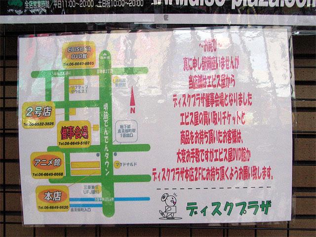 日本橋5丁目のDVD店「EBISUYA」が閉店