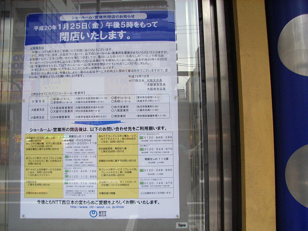 NTT西日本、日本橋営業所を来年1月で閉鎖