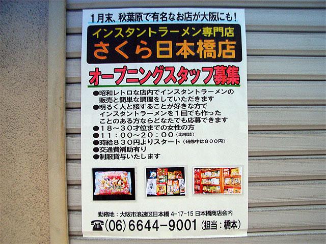 インスタントラーメン専門店「さくら」、日本橋に今月末オープン