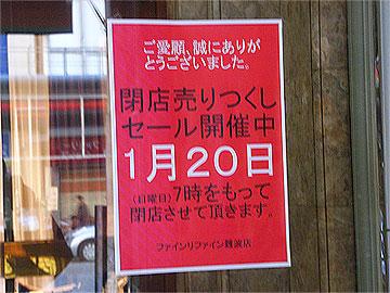 高島屋東別館の「finerefine」、今月20日で閉店