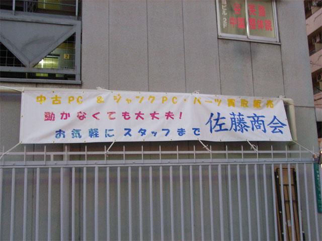 オタロードに中古PCの「佐藤商会」がオープン
