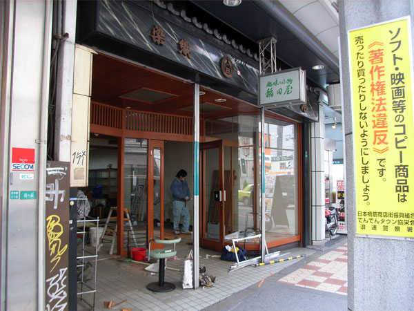 日本橋3丁目の「稲田屋」が改装工事中