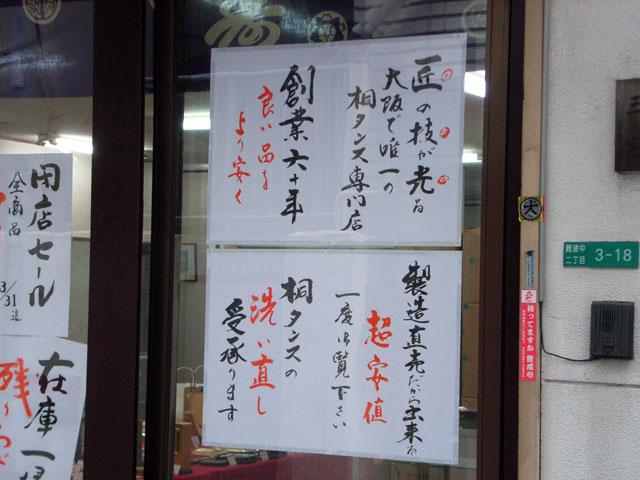 三宅桐タンス製作所、3月末で廃業