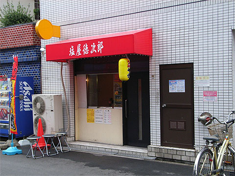 日本橋4丁目にたこ焼「塩屋徳次郎」がオープン