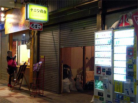 日本橋5丁目「ナニワ商会」跡が改装工事中