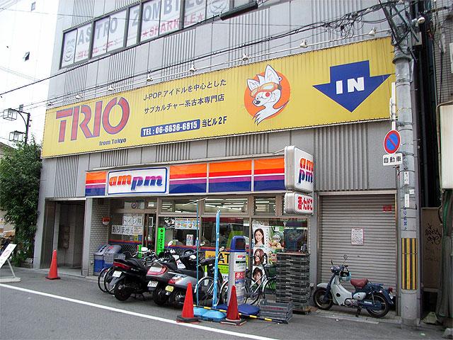 サブカル古書店「TRIO」、4月7日で閉店