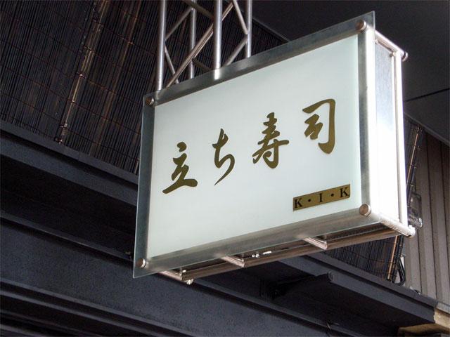 日本橋5丁目「ナニワ商会」跡は「立ち寿司」が出店か