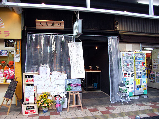 日本橋5丁目に「立ち寿司」がオープン
