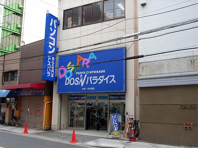 ドスパラ大阪日本橋店、20日で閉店