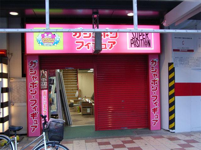 スーパーポジション、恵美須町店を閉店