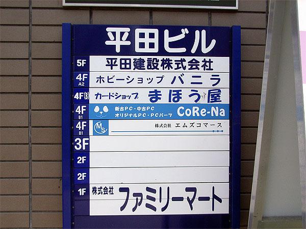 オタロードに新たな中古PC店「コリーナ」がオープンか?